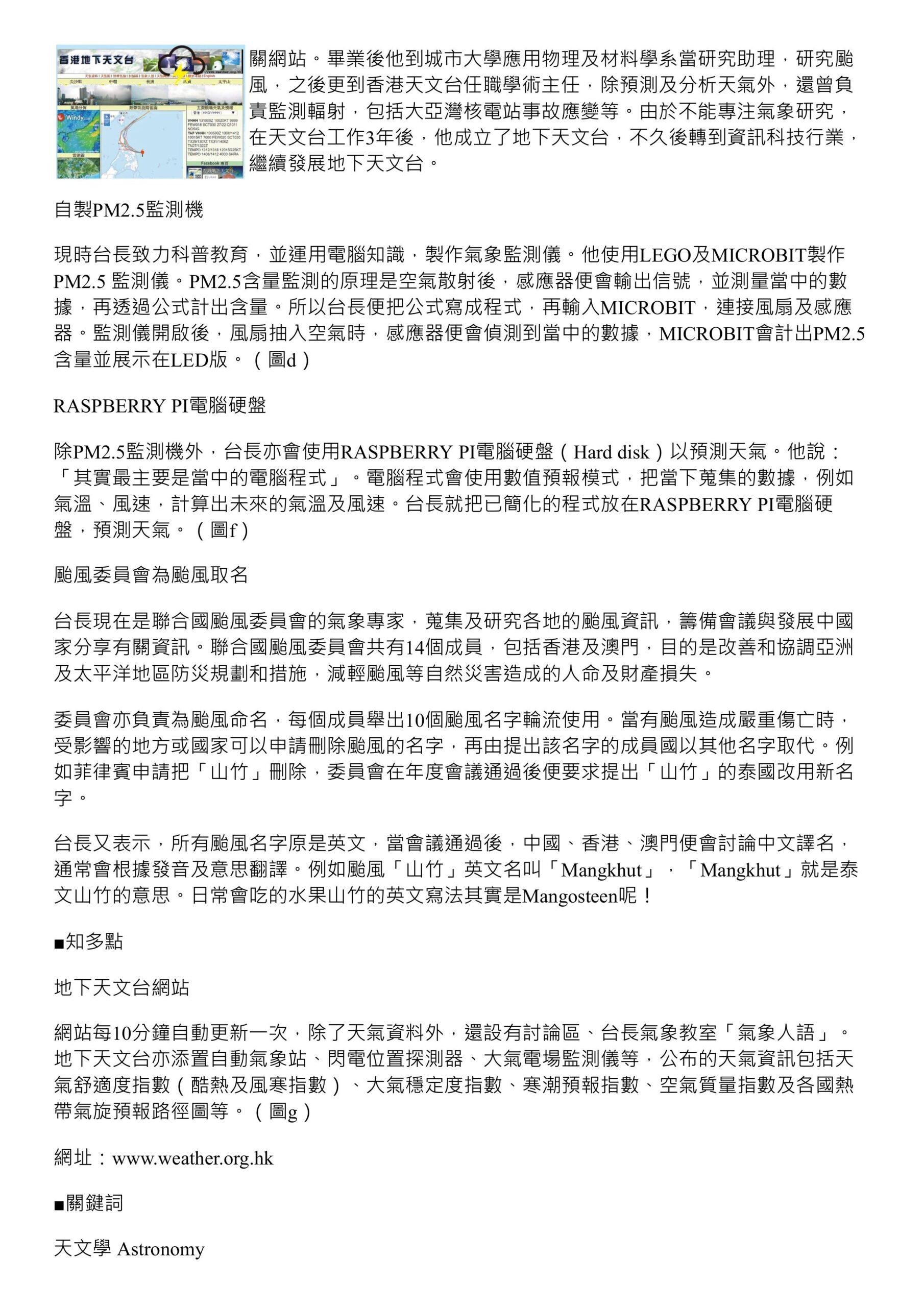 方志剛-明報2020年6月1日-2