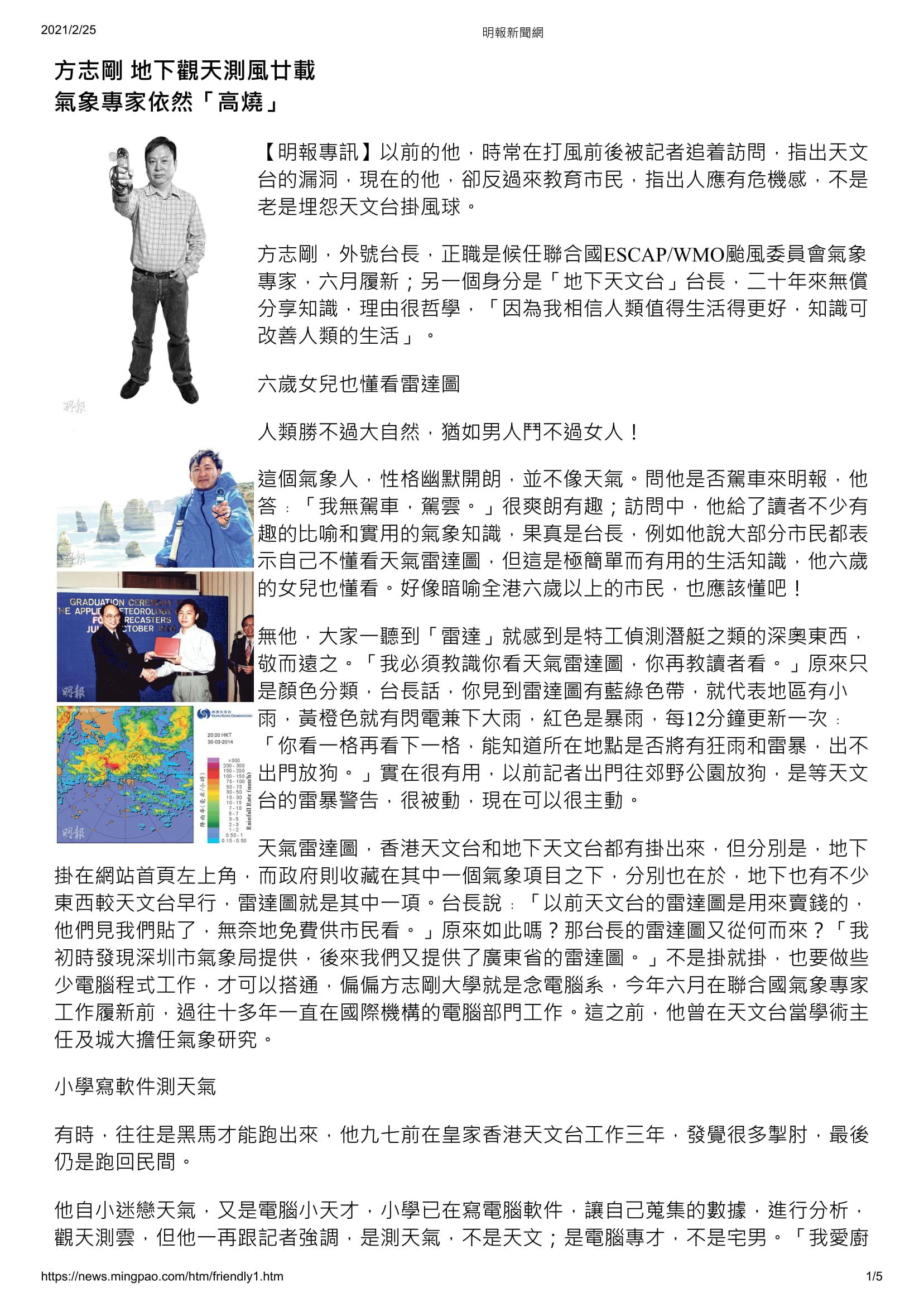 方志剛-明報2015年5月20日-1