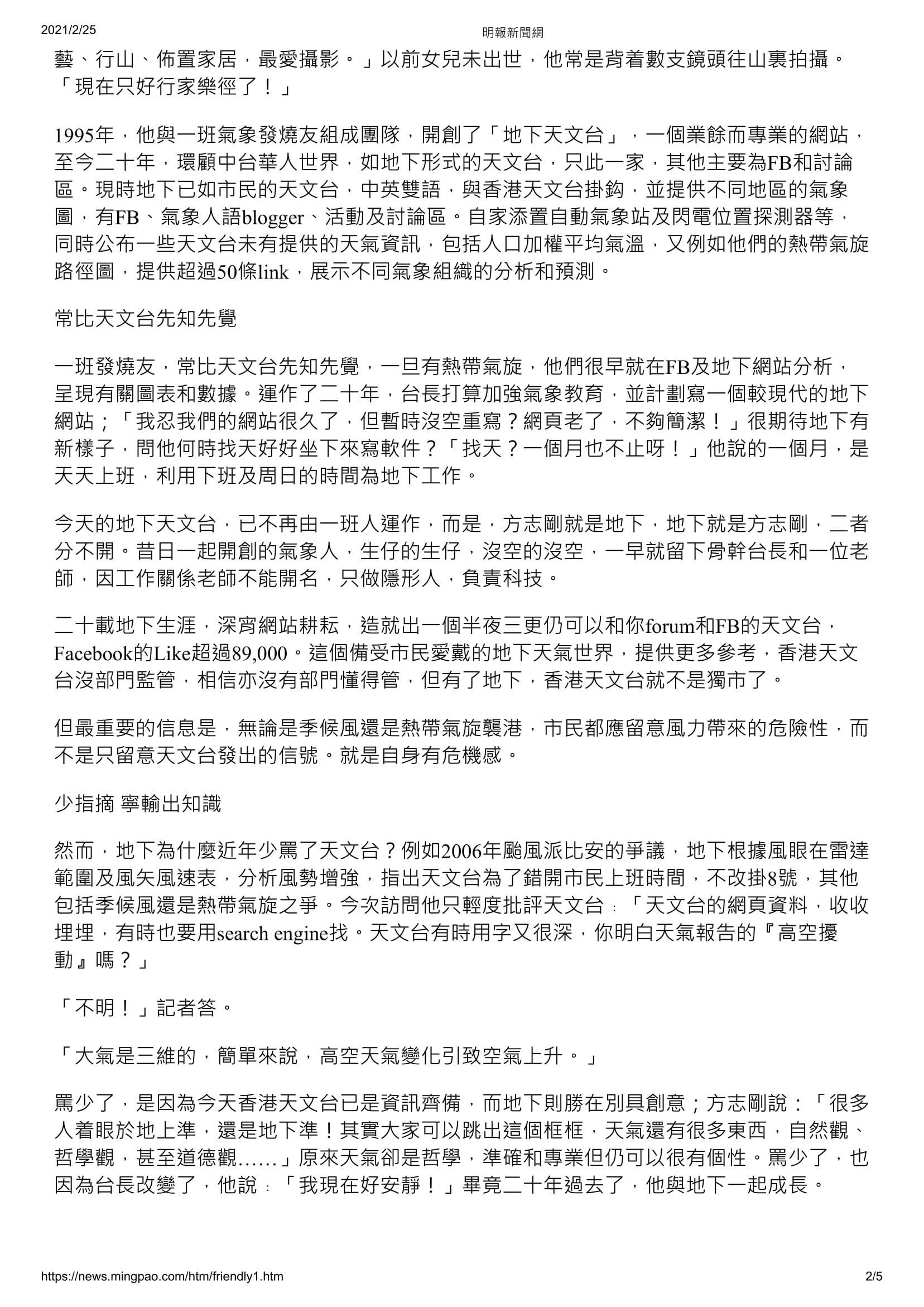 方志剛-明報2015年5月20日-2