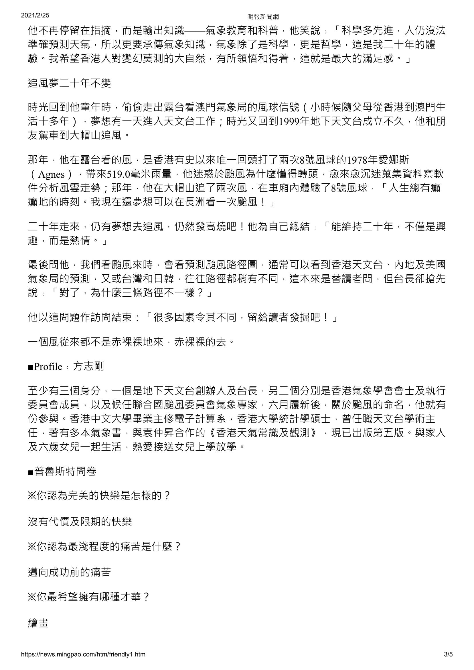 方志剛-明報2015年5月20日-3