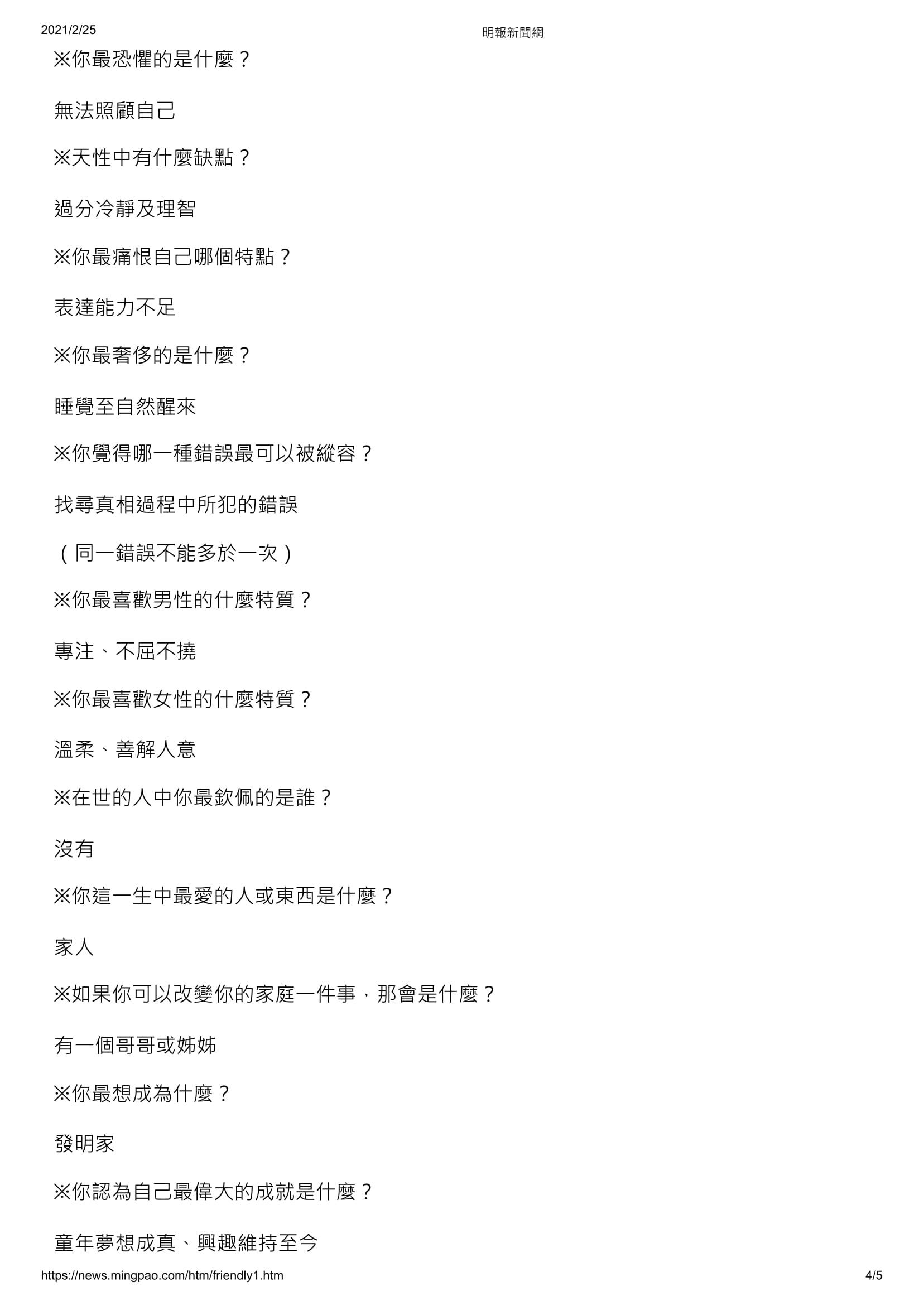 方志剛-明報2015年5月20日-4