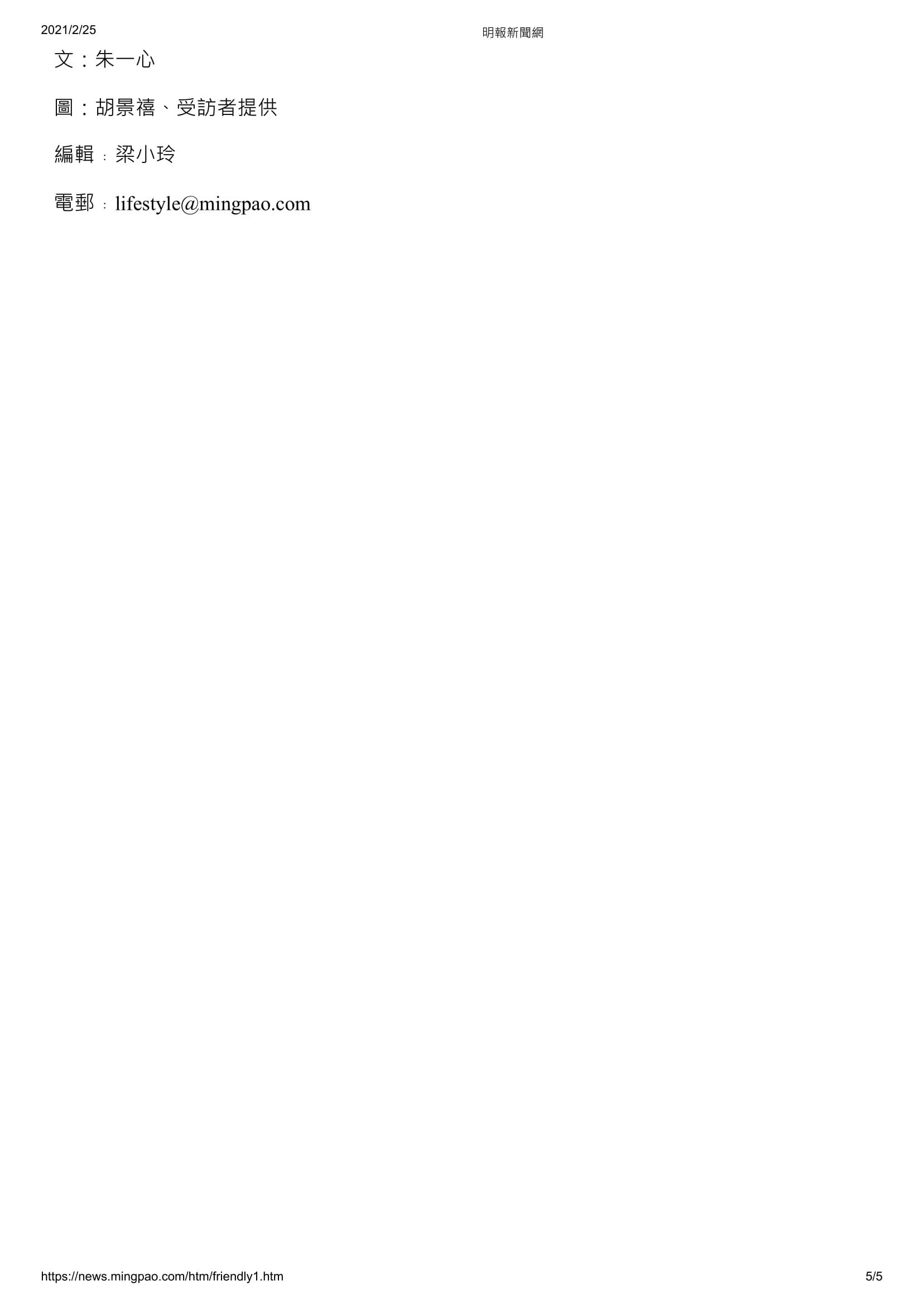 方志剛-明報2015年5月20日-5