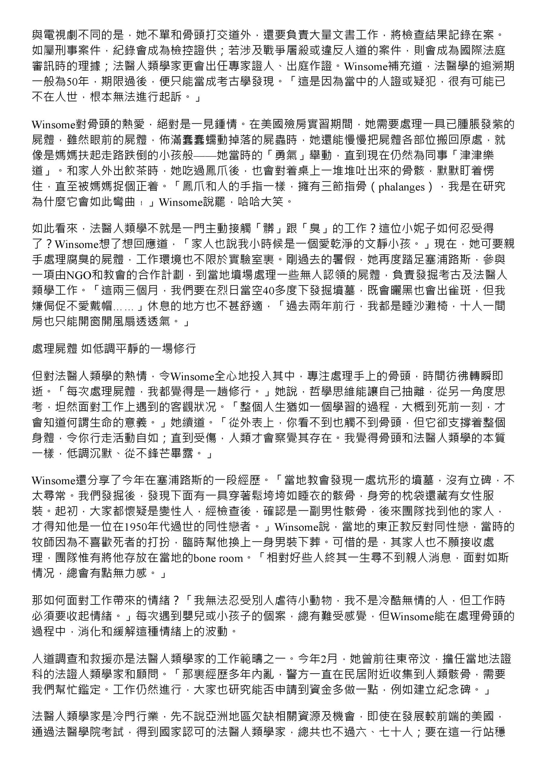 法醫人類學 為亡者尋回身分 李衍蒨跟腐屍和人骨打交道-page-002