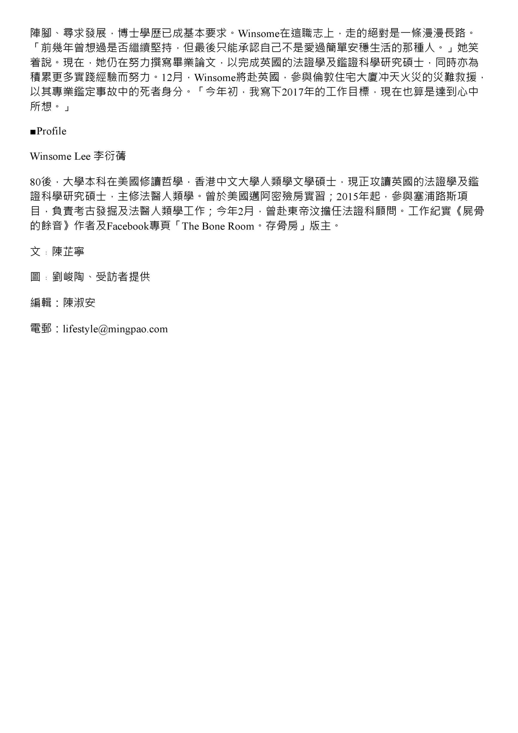 法醫人類學 為亡者尋回身分 李衍蒨跟腐屍和人骨打交道-page-003