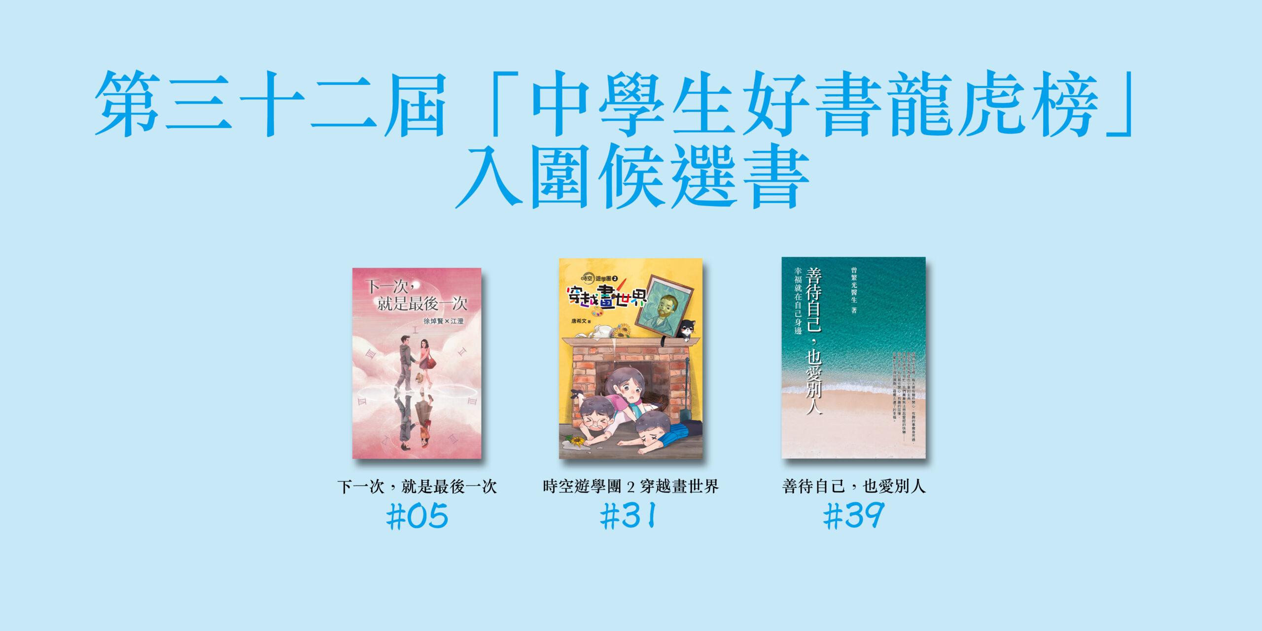 第三十二屆「中學生好書龍虎榜」入圍候選書