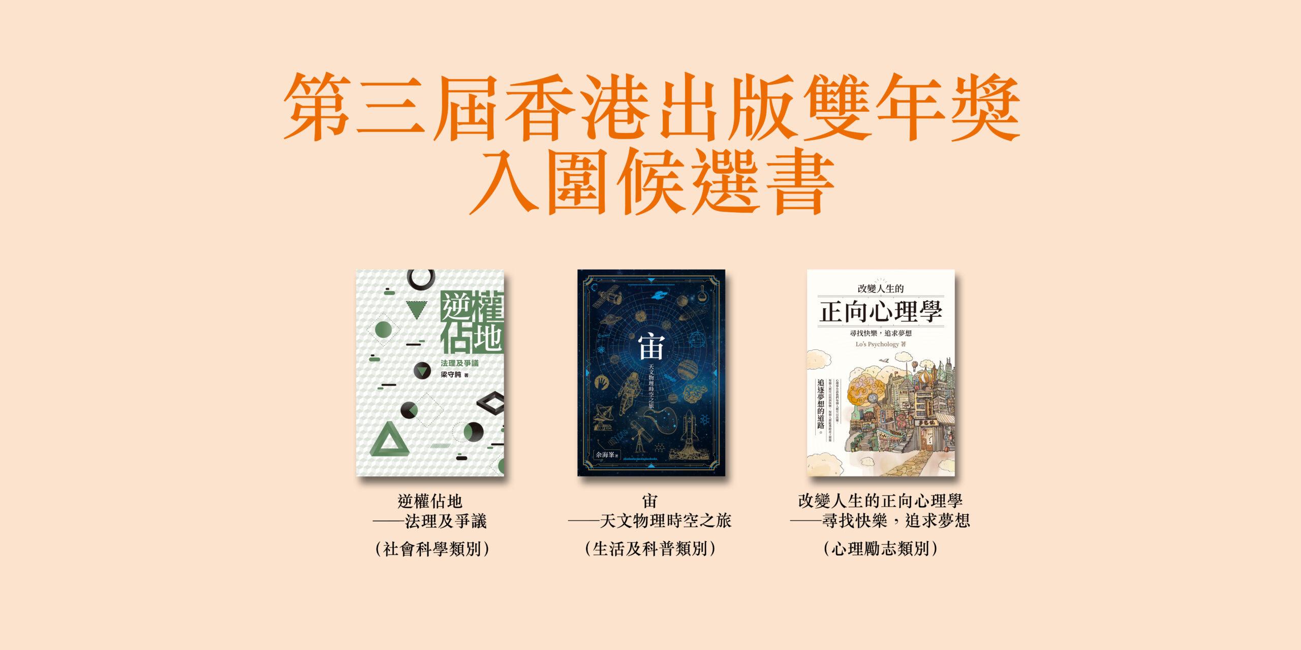 第三屆「香港出版雙年獎」入圍候選書