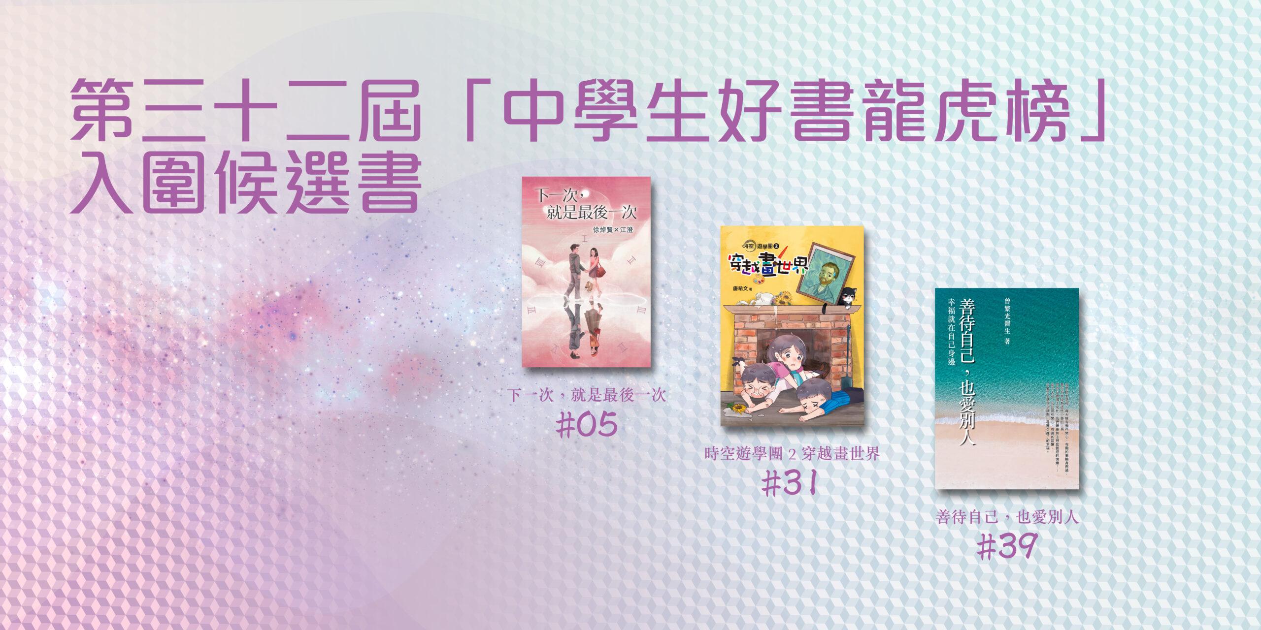 第三十二屆「中學生好書龍虎榜」入圍候選書new