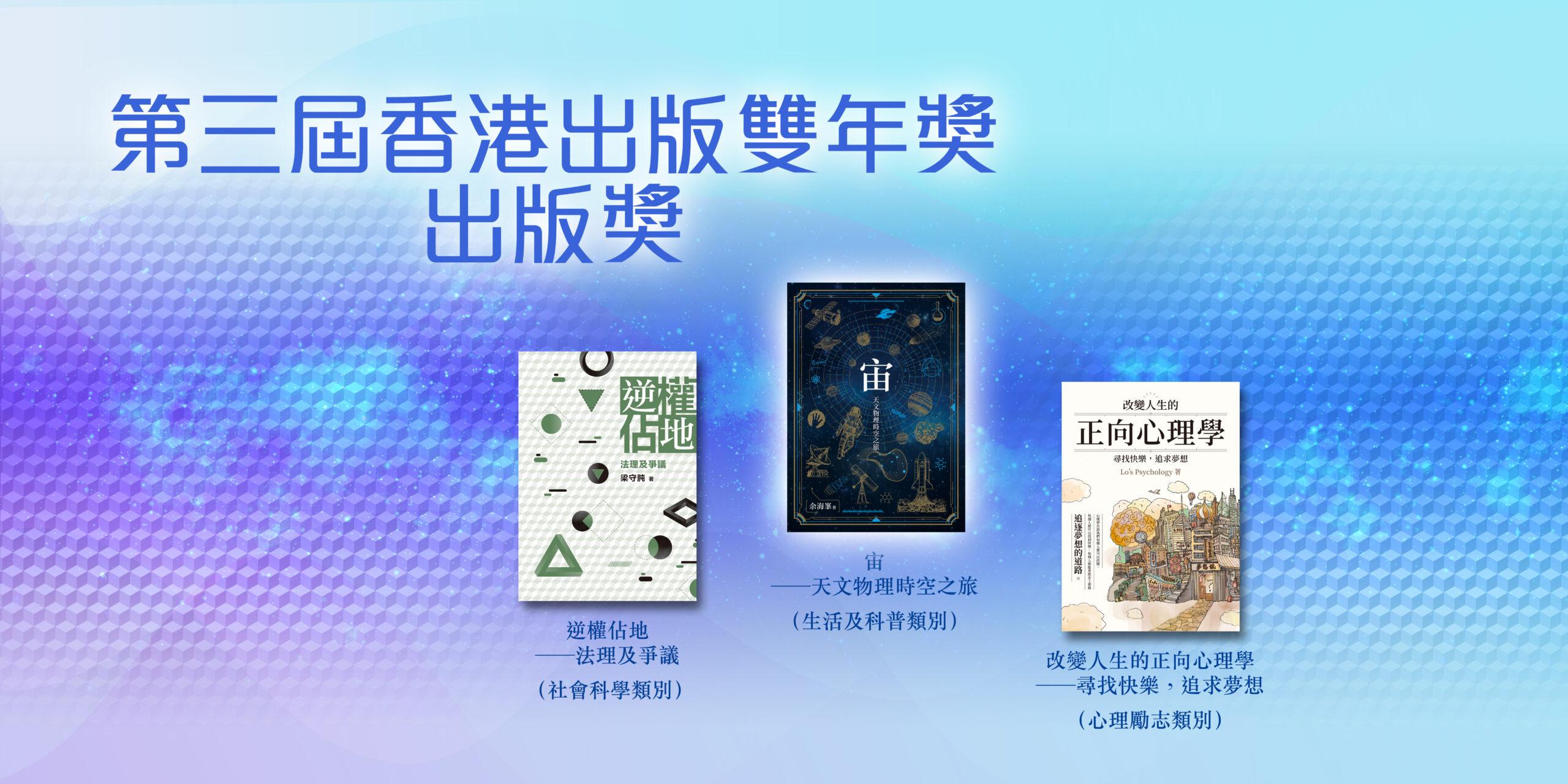 第三屆「香港出版雙年獎」出版獎